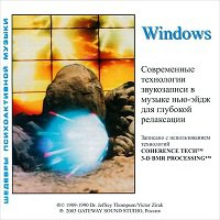 Окна (Windows)