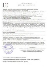 Сертифика соответствия
