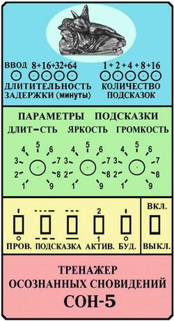 Сон-5