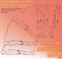 Выделение астрального тела 3